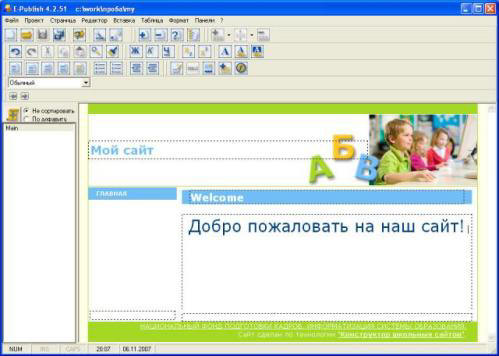 программа конструктор сайтов - фото 6