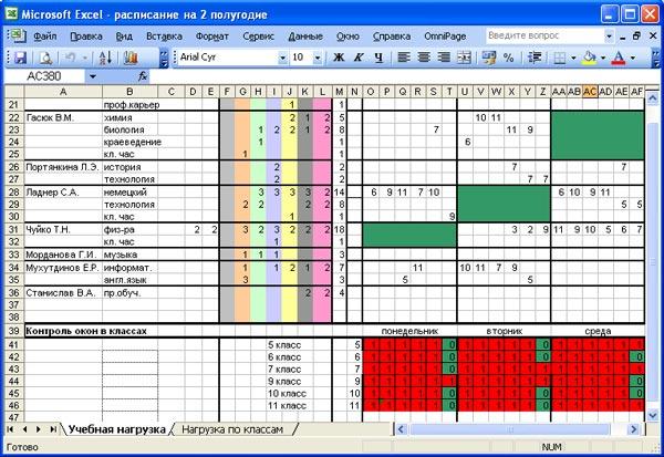 программа для составления программа скачать бесплатно на русском языке - фото 3